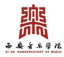 西安音乐学院
