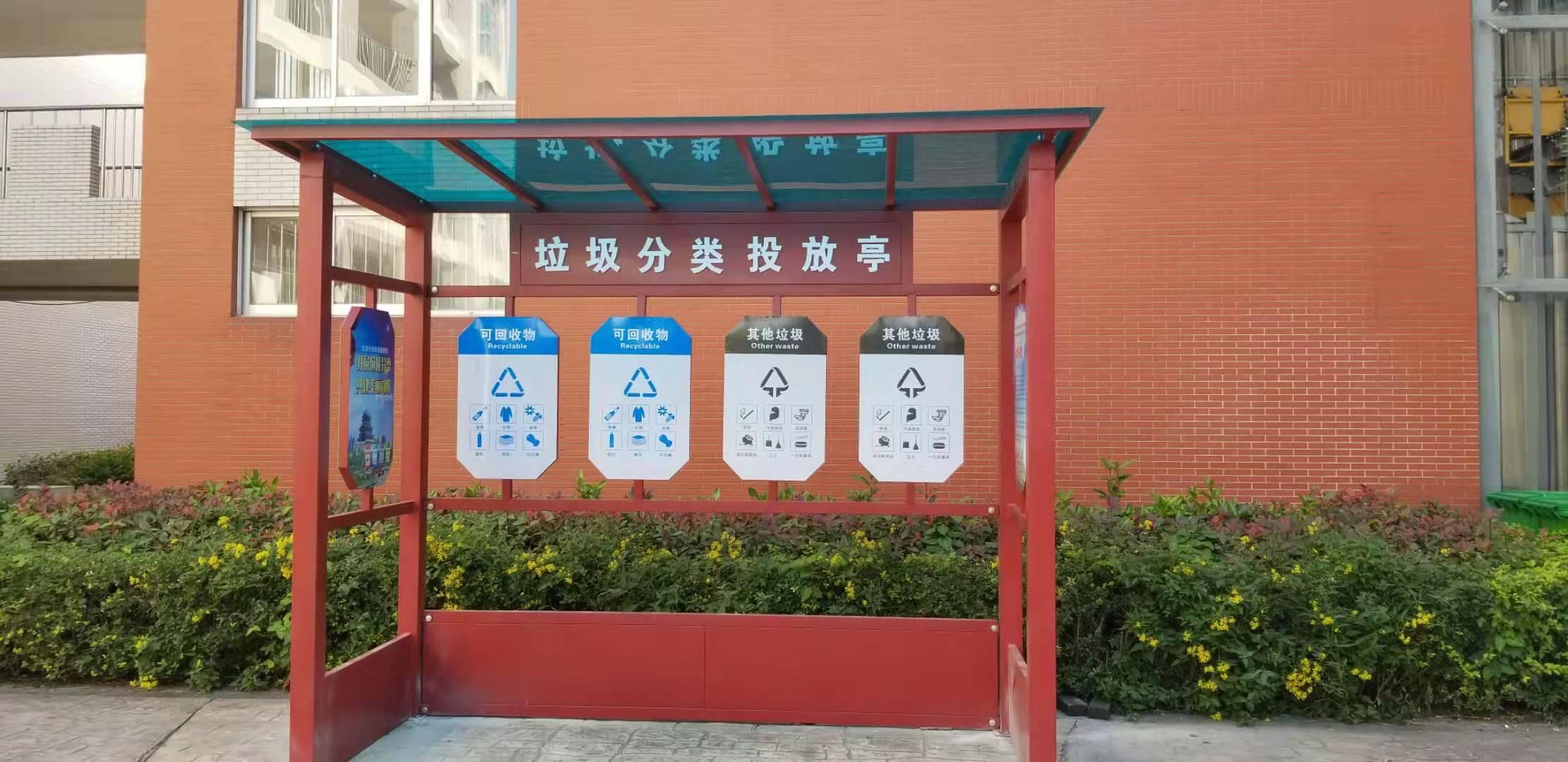 咸阳实验中学垃圾分类亭安装完成并投入使用