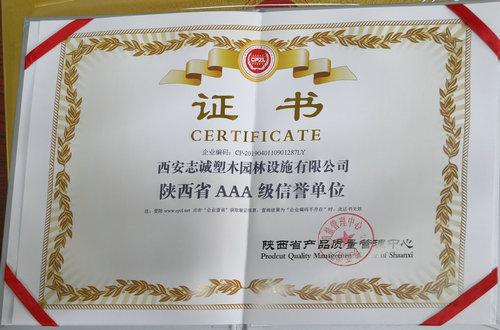 陕西省AAA级信誉单位 证书