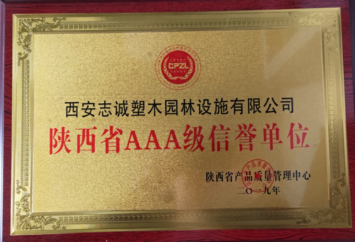 陕西省AAA级信誉单位 牌匾