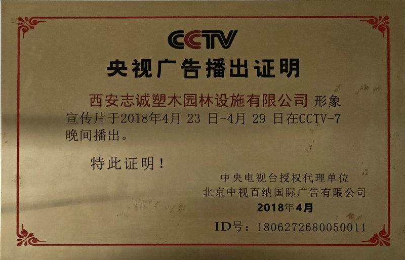CCTV央视广告播出证明牌匾