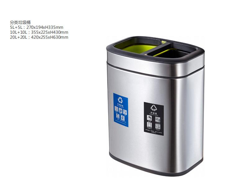 西安5+5升不锈钢开口垃圾桶