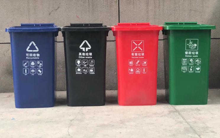 西安120升四色塑料分类垃圾桶