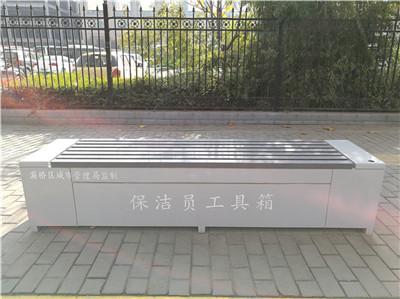 西安灞桥区保洁员工具箱休闲椅