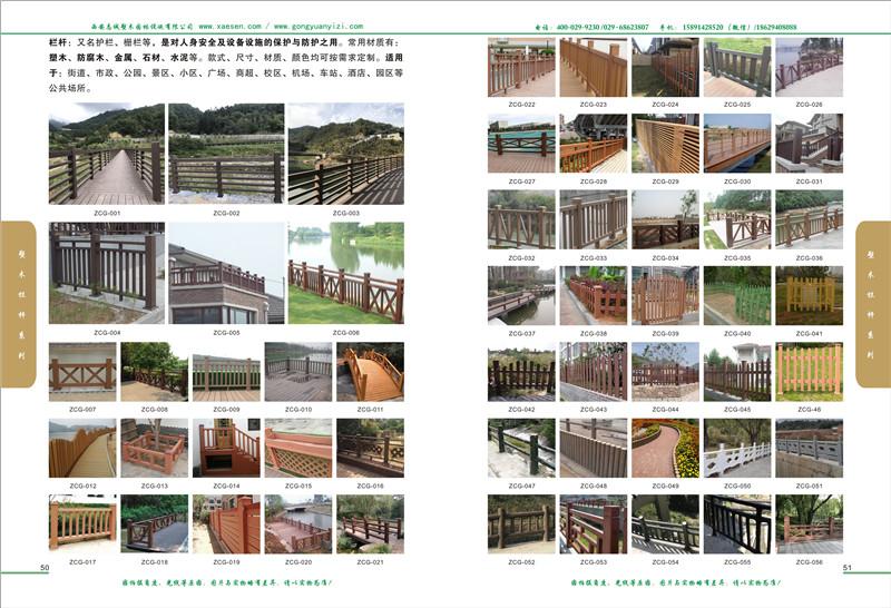 西安bwin注册登录栏杆护栏款式