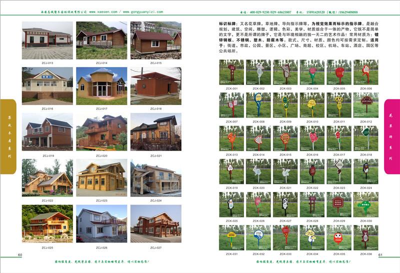 西安bwin注册登录集成房屋款式
