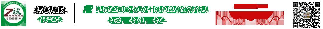 西安志诚bwin注册登录园林设施有限公司